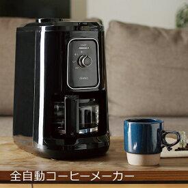 コーヒーメーカー ミル付き 全自動 コーヒー ドリップ フィルター不要 ドリッパー おすすめ おしゃれ コーヒーサーバー コーヒーポット 保温 ガラス容器 コーヒーマシン 売れ筋 家庭用 コーヒーマシーン coffee ブエノカフェ
