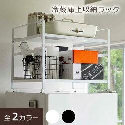冷蔵庫上収納ラックタワー