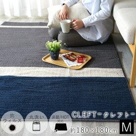 日本製 抗菌 抗ウイルス ラグマット おしゃれ 洗える 絨毯 カーペット 正方形 ホットカーペット対応 床暖房対応 裏面不織布 コンパクト収納 洗濯機丸洗い可能 オールシーズン ブラウン ネイビー 北欧 国産 ウォッシャブル折畳みラグ クレフト 約180×180cm 約2畳相当