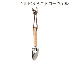 DULTON スコップ ガーデニング 小型 シャベル 園芸 ガーデニング ガーデナー ガーデニング雑貨 かわいい ナチュラル ガーデニング用品 ガーデンツール ステンレス ギフト インテリア プレゼン