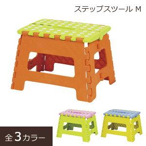 ステップスツール M 踏み台 ステップ台 折りたたみ 折り畳み イス 椅子 スツール 持ち運び 軽量 おしゃれ かわいい 子供 ポップ カラフル 便利