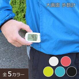 歩数計 3Dセンサー ペドメーター 歩数 脂肪燃焼量 消費カロリー 時計機能 おしゃれ かわいい 10万歩 計測 コンパクト シンプル 小型 小さい 使いやすい 見やすい 字が大きい 健康グッズ おすすめ 送料無料 ストラップ穴付 表示が見やすい大画面表示の歩数計