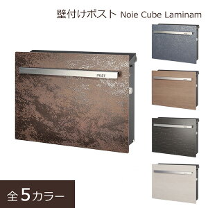 ポスト 壁付け 壁掛け 郵便ポスト 郵便受け 郵便ボックス 鍵付き おしゃれ モダン シンプル シック メタル 高級感 POST Noie Cube Laminam