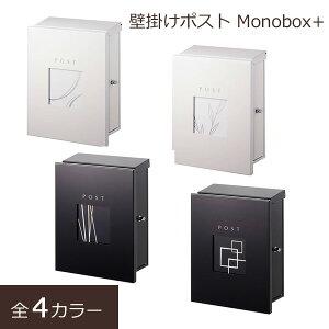 ポスト 郵便ポスト 郵便受け 郵便ボックス 鍵付き 大型配達物対応 モダン おしゃれ シンプル ブラック ホワイト 壁付け 壁掛け POST Monobox+