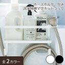 ホースホルダー付き洗濯機横マグネットラック タワー ホース ホルダー ラック 収納 洗濯機 バスルーム ランドルー バ…