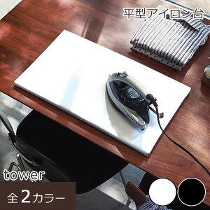 平型アイロン台 タワー 平型 アイロン台 脚なし アイロン掛け アイロンがけ 卓上 デスク テーブル 平置き 軽量 省スペース スリム コンパクト ギフト 北欧 シンプル スタイリッシュ 収納 お