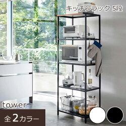キッチンラック5段タワー