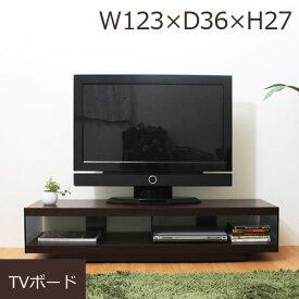 テレビ台 テレビボード TV台 TVボード ローボード 幅123cm 32インチ 組み立て式 送料無料 天然木 モダン コンパクト ブラウン テレビボード W123cm×D36cm×H27cm