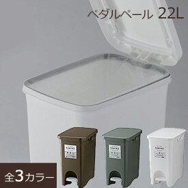 日本製 ゴミ箱 ごみ箱 ゴミ おしゃれ ふた付き 分別 スリム ダストBOX ダストボックス ペダル 台所 キッチン ゴミ分別 連結 かわいい おしゃれ 四角 縦型 白 茶色 緑 ホワイト ブラウン グリーン ペダルペール SABIRO 22L