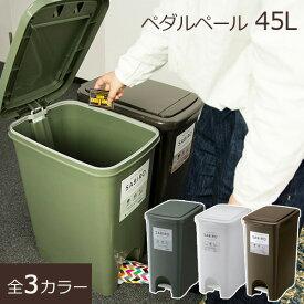 日本製 ゴミ箱 45リットル ペダル ごみ箱 45 おしゃれ ふた付き 分別 スリム ダストBOX ダストボックス 台所 キッチン ゴミ分別 連結 かわいい 角型 縦型 白 茶色 緑 ホワイト ブラウン グリーン ペダルペール SABIRO 45L