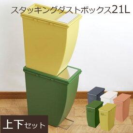 ゴミ箱 ごみ箱 ダストボックス ふた付き 省スペース キッチン用ゴミ箱 おしゃれ かわいい 分別 スリム 2段 スタッキング ボックス 収納 送料無料 連結可能 スタッキング 蓋つき ダストBOX 21L 【上下セット】