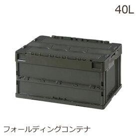 日本製 コンテナボックス 蓋付き おしゃれ 折りたたみ 大型 フォールディングコンテナ 折りたたみコンテナ 収納ボックス フタ付き 収納用品 男前インテリア 工具箱 衣類 収納ケース アウトドア ブルックリンスタイル インテリア フォールディングコンテナ 40L
