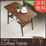 コーヒーテーブルS【トムテ】