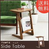 サイドテーブル【トムテ】