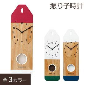 振り子時計 壁掛け時計 ウォールクロック 壁時計 壁掛時計 おしゃれ 北欧 かわいい スイープムーブメント 送料無料 壁かけ 掛け時計 振り子 とけい デザイン 木製 贈り物 ギフト Polzeath