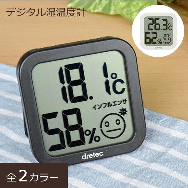 温湿度計 温度計 湿度計 デジタル温湿度計 熱中症 熱中症計 インフルエンザ コンパクト ホワイト ブラック プレゼント ドリテック 対策 室内 かわいい おしゃれ ゆうパケット送料無料 オフィス 保育室 コンパクトな温湿度計