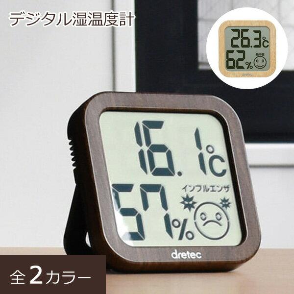 温湿度計 温度計 湿度計 デジタル温湿度計 熱中症 熱中症計 インフルエンザ コンパクト ナチュラル ダークウッド プレゼント ドリテック 対策 室内 かわいい おしゃれ ゆうパケット送料無料 オフィス 保育室 コンパクトな温湿度計
