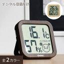 温湿度計 温度計 湿度計 壁掛け デジタル温湿度計 熱中症 熱中症計 インフルエンザ コンパクト ナチュラル ダークウッ…
