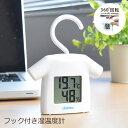 温湿度計 高精度 デジタル おしゃれ 壁掛け 温度計 湿度計 デジタル温湿度計 熱中症対策 インフルエンザ対策 コンパク…