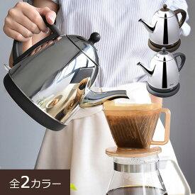 電気ケトル おしゃれ カフェケトル ステンレスケトル 電気ポット かわいい 簡単 珈琲 紅茶 コーヒー coffee 0.8L 0.8l 0.8リットル 注ぎやすい マキアート ドリテック