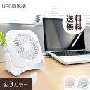 USB 卓上扇風機 ファン 小型 ミニ扇風機 360°回転 風量二段階切替 静音 パワフル 強力 ホワイト ピンク ブルー かわいい おしゃれ オフィス ギフト プレゼント おすすめ 小さい コンパクト 売れ筋 USB扇風機