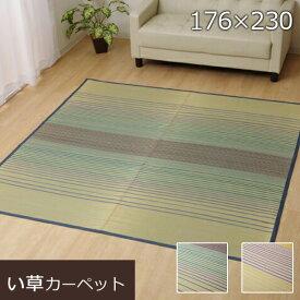 い草 ラグ 3畳 い草ラグ 3帖 カーペット 長方形 約176x230cm おしゃれ い草 マット 防臭 抗菌 裏貼り有り 消臭効果 涼しい 夏 おすすめ 裏面不織布加工で床に傷がつきにくい い草カーペット DXノース 約3畳