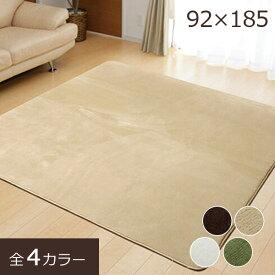 フランネル ラグ ラグマット 1畳 カーペット ルームマット おしゃれ 無地 厚手 ウレタン使用 床暖房対応 ホットカーペット対応 ふっくら なめらかタッチカーペット フランネルラグ フラン 約1畳 92×185m