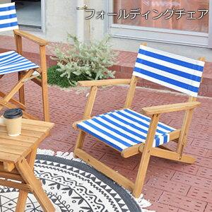 ガーデンチェア 折りたたみ 折り畳みチェア 椅子 フォールディングチェアー 天然木 木製 アカシア アウトドア 屋外 軽量 庭 ベランダ キャンプ 海 イス 椅子 バーベキュー フォールディング
