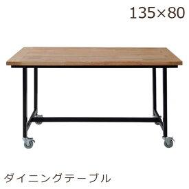ダイニングテーブル おしゃれ 天然木 北欧 センターテーブル キャスター ダイニング アンティーク風 レトロ ナチュラル かわいい 送料無料 キャスター付き ダイニング用テーブル W135×D80 単品