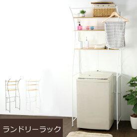 ラック 収納 ボックス 棚 洗濯機 幅75cm ランドリー 収納棚 おしゃれ 送料無料 白 黒 ホワイト ブラック ハンガーラック ランドリーラック 洗濯機の上スペースを有効活用できる置き台