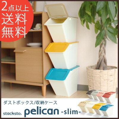 ゴミ箱 ごみ箱 ゴミ おしゃれ ふた付き 分別 スリム 重ねる ダストBOX 組み合わせ自由 スタッキングボックス ダストボックス 台所 キッチン ゴミ分別 収納 かわいい 子供部屋 四角 3段重ね 幅25cm pelican Slim 13.5L 2個以上購入で送料無料