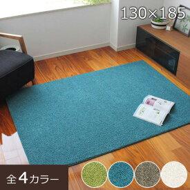 ラグ 防音 カーペット マット 防音ラグ 1.5畳 ホットカーペット対応 床暖房対応 子供 足音 防音 マット FLAKE 130×185cm