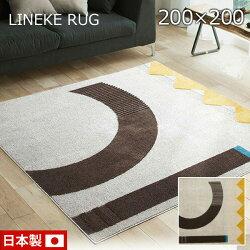 ラグ『LINEKERUG』200×200(アイボリー)