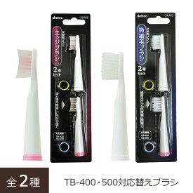 TB-400・500対応替えブラシ(エッジブラシ) 音波式電動歯ブラシ 交換用ブラシ 電動歯ブラシ 替えブラシ 音波式電動歯ブラシ