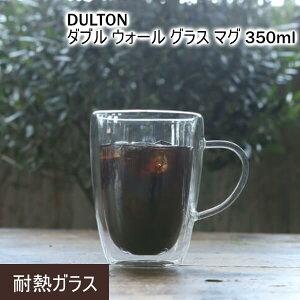 DULTON ダルトン 耐熱ガラス コップ 二重構造 マグカップ カップ ダブルウォールグラス シンプル ティータイム ダイニング プレゼント ギフト ダブル ウォール グラス マグ 350ml