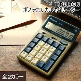 DULTON ダルトン ボノックス カルキュレーター 電卓 計算機 見やすい 電池式 ソーラー式 ハイブリッド オートリプレイ・チェック・メモリーコンパクト 使いやすい コンパクト 小さい シンプル DULTON ダルトン ボノックス カルキュレーター