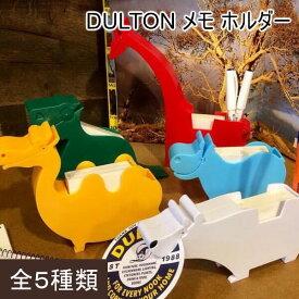 DULTON ダルトン メモホルダー メモ 収納 ペン立て 動物 文具 ステーショナリー かわいい アニマル 恐竜 シロクマ らくだ カバ