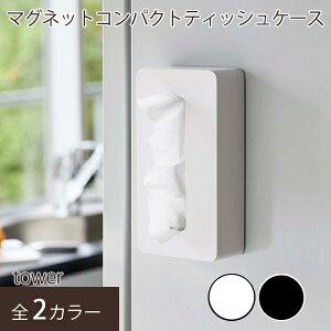 ティッシュ ケース ティッシュケース ティッシュ箱 ティッシュカバー ティッシュボックス 壁掛け マグネット 磁石 北欧 シンプル おしゃれ ティッシュペーパー ソフトパック 薄型 ソフトパ