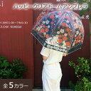 ビニール傘 かわいい おしゃれ カラフル ドーム傘 丈夫 レディース 北欧 カラー 大きい 耐風 グラスファイバー ビニ傘 花柄 ストライプ ネイルガード 大人 可愛い ビニール 傘 指が痛くない 深