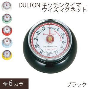 DULTON キッチンタイマー ウィズ マグネット アイボリー ブラック ミントグリーン レッド サックスブルー イエロー アナログ タイマー カラーバリエーション