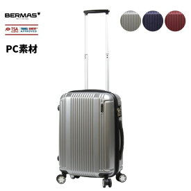 BERMAS バーマス スーツケース キャリーケース 機内持ち込み 60252 プレステージ ドイツブランド ビジネス 軽量 旅行 出張 34L 高機能 ハードケース キャリーバッグ ファスナー TSAロック 4輪タイプ 送料無料