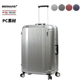 BERMAS バーマス スーツケース キャリーケース 60266 プレステージ ドイツブランド ビジネス 軽量 旅行 83L 高機能 キャリーバッグ フレーム TSAロック 4輪タイプ 送料無料