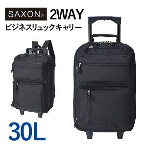 ビジネスリュックキャリー 2way メンズ ビジネス リュック ソフトキャリー 5219 ビジネスバッグ メンズ リュック ソフトキャリーケース SAXON サクソン 軽量 手提げ A4 B5 PC収納 タブレット収納