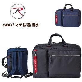 【3月下旬入荷】ビジネスバッグ メンズ ショルダー 3way(45027) ROTHCO ロスコ 撥水 軽量 手提げ 斜め掛け 肩掛け A4 B5 PC タブレット収納 パソコンバッグ 鞄 かばん 通勤用【送料無料】マチ拡張