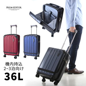 【30%OFF】キャリーケース 機内持ち込み 軽量 フロント オープン スーツケース 36L 2.9kg PREM-EDITOR プレムエディター (2787) ポリカーボネートプラス 2〜3泊 国内・国際線機内持込可能 出張 旅行 T