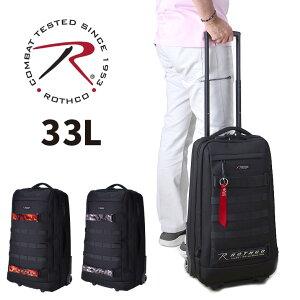 キャリーケース 機内持ち込み かわいい おしゃれ ブランド レディース メンズ ビジネス 45031 rothco ロスコ 1〜2泊 33L 出張 旅行 ソフト スーツケース おすすめ 丈夫 かわいい ソフト キャリーケ
