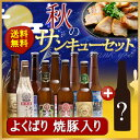 お歳暮 送料無料 熨斗包装無料 サンキューセット+焼豚よくばりセット世界一のビールを含むスワンレイクビール 飲み比…