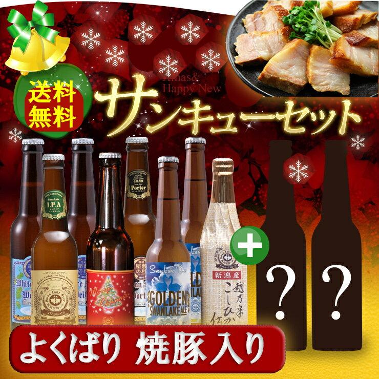 お歳暮 送料無料 熨斗包装無料 サンキューセット+焼豚よくばりセット 冬クリスマス世界一のビールを含むスワンレイクビール 飲み比べ10本 詰め合せ パーティセット!サンキューセットに豚ばらつるし焼豚が入った詰合せ福袋 地ビール クラフトビール