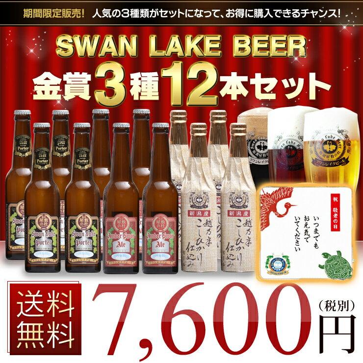 敬老の日 送料無料 スワンレイクビール金賞3種12本飲み比べセットクラフトビール 地ビール 世界一に輝いたビールの詰め合わせ
