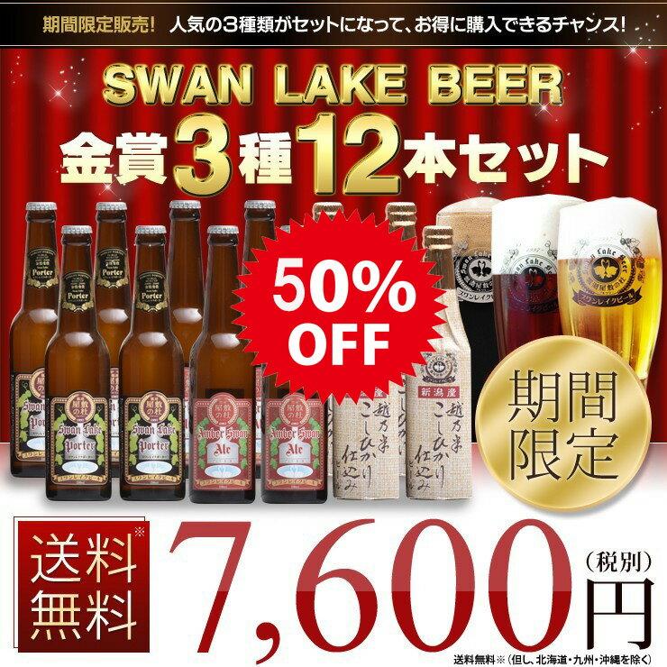 スーパーセール 期間限定 50%OFF 送料無料 地ビール スワンレイクビール金賞3種12本飲み比べセットクラフトビール 世界一に輝いたビールの詰め合わせ